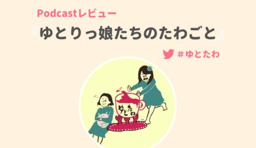 【レビュー】禁断の闇鍋とカシオレ『センスいいね!』条例|ゆとりっ娘たちのたわごと(第4回)