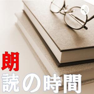 朗読の時間