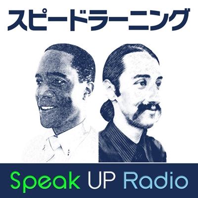 スピードラーニング Speak UP Radio