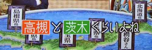 茨木と高槻