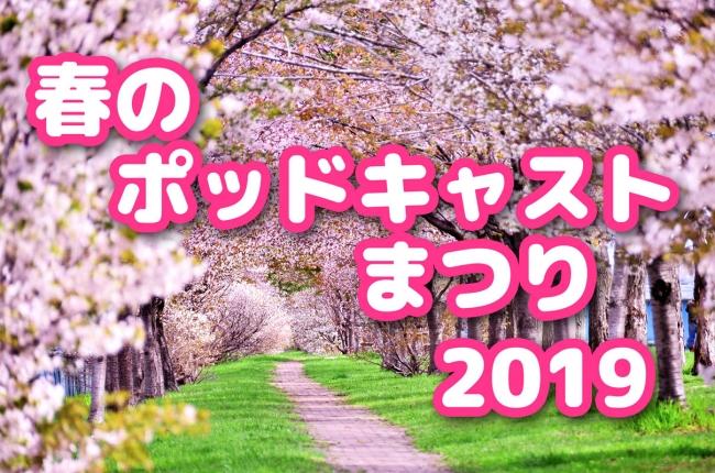 春のポッドキャストまつり2019