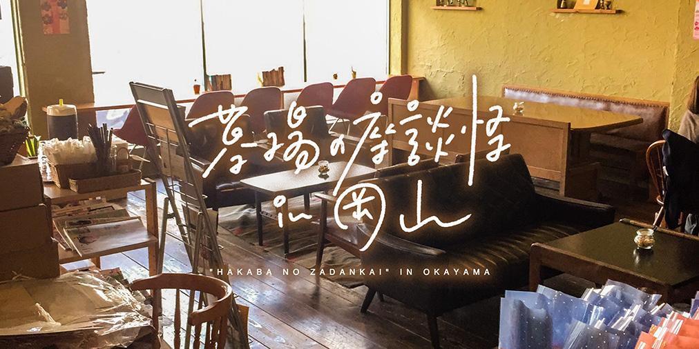 墓場の座談会 in 岡山