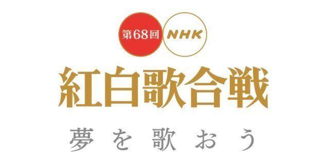 2017年NHK紅白歌合戦