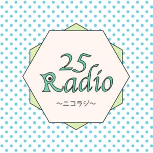 25Radio 〜ニコラジ〜