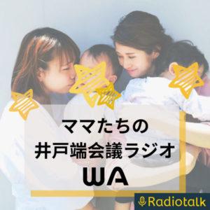ママたちの井戸端会議ラジオ WA