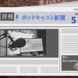 月刊ポッドキャスト新聞5月号
