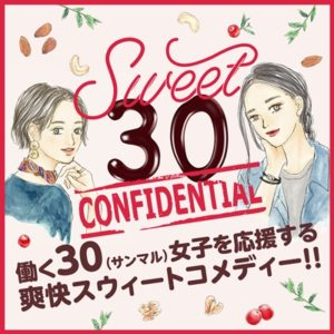 Sweet 30 CONFIDENTIAL