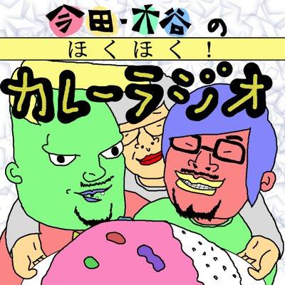 今田・大谷の『ほくほく!カレーラジオ』