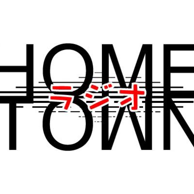 Home Town ラジオ