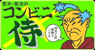 菅井・菊池のコンビニ侍