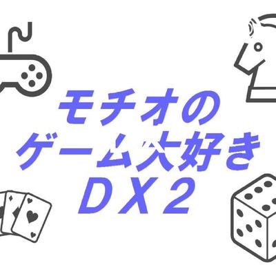 モチオのゲーム大好きDX2