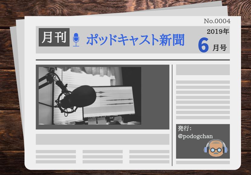 月刊ポッドキャスト新聞6月号