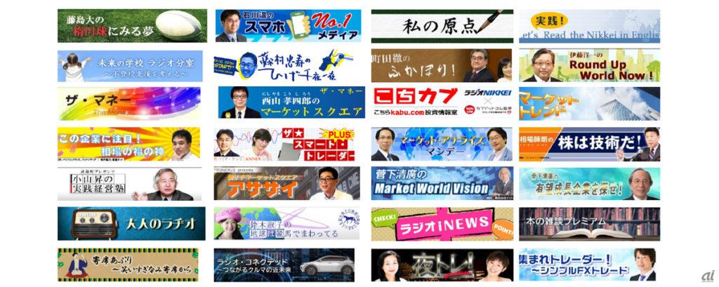 ラジオNIKKEIの約30番組がSpotifyで配信