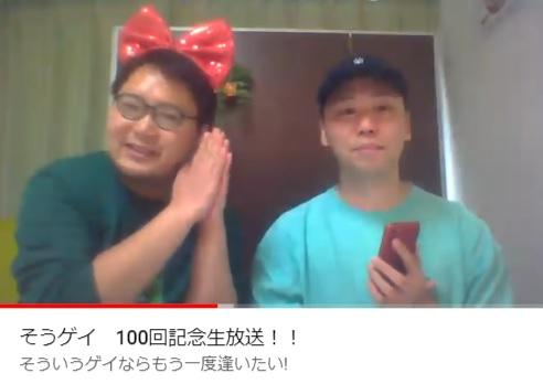 そうゲイ 100回記念生放送!!