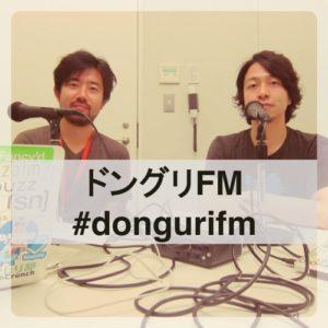 ドングリFM