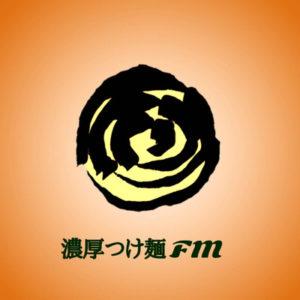 濃厚つけ麺 FM