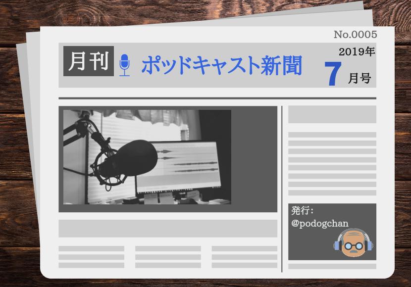 月刊ポッドキャスト新聞7月号