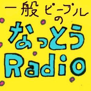 なっとうラジオ