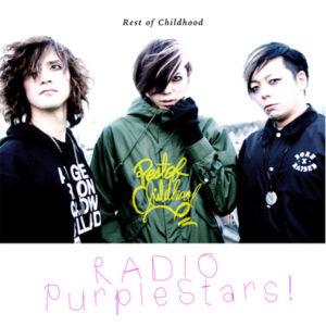 Radio Purple Stars!(ラジオパプスタ)