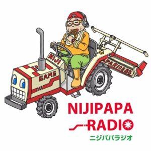 ニジパパラジオ