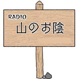 山のお陰ラジオ