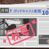 月刊ポッドキャスト新聞10月号【秋号】