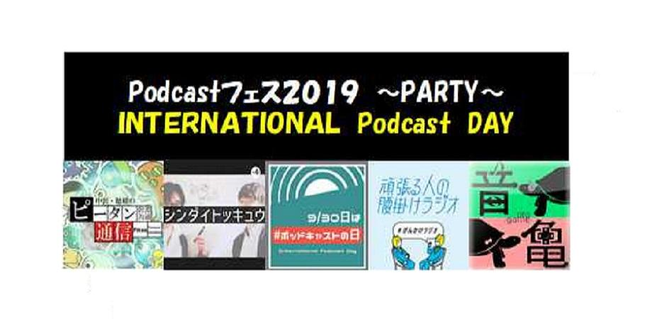 Podcastフェス2019