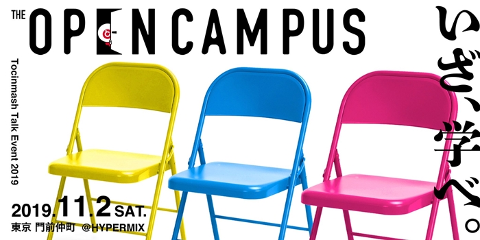 The Open Campus