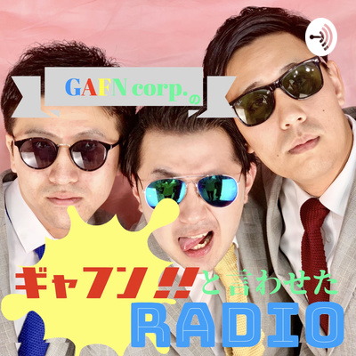 AFN corp.のギャフン!!と言わせたRadio