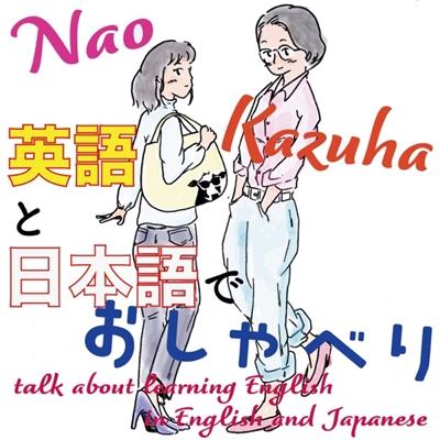 Nao&Kazuhaの英語と日本語でおしゃべり