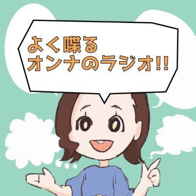 よく喋るオンナのラジオ!!