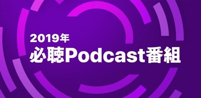 2019年必聴Podcast番組