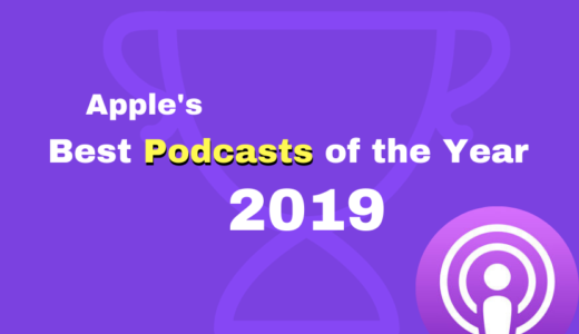Apple 2019年 必聴Podcast作品【日本版】